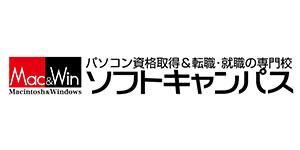 キャリアスクール・ソフトキャンパス仙台校
