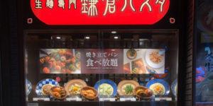 鎌倉パスタ 仙台マーブルロード店