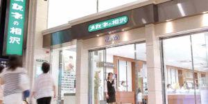 メガネの相沢 本店