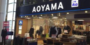 洋服の青山仙台中央通り店