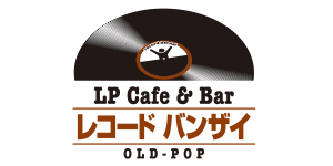 LP Cafe & Bar レコード バンザイ