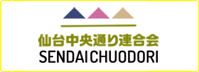 仙台中央通りWebサイトへ